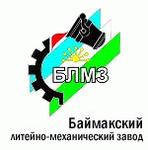"""ОАО «Баймакский литейно-механический завод» (ОАО """"БЛМЗ"""")"""