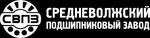 Средневолжский подшипниковый завод (СВПЗ)