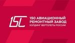 АО «150 авиационный ремонтный завод» (150 АРЗ)