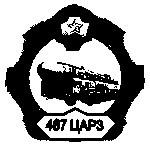 487 Центральный авторемонтный завод (487 ЦАРЗ)