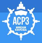 АСРЗ имени Кирова (Аркульский судостроительно-ремонтный завод им. Кирова)