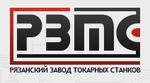 """ООО """"Рязанский Завод Токарных Станков"""" (РЗТС)"""