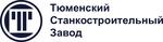 Тюменский станкозавод (Тюменский станкостроительный завод)