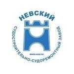 Невский судостроительно-судоремонтный завод (Невский ССЗ)