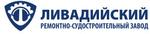 Ливадийский ремонтной-судостроительный завод (Ливадийский РСЗ)