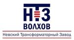 Невский трансформаторный завод «Волхов», ООО (ООО «НТЗ «Волхов»)