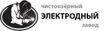 Чистоозёрный электродный завод (ЧЭЗ)