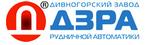 ООО «Дивногорский завод рудничной автоматики» (ДЗРА)