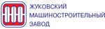 Жуковский Машиностроительный Завод, ОАО