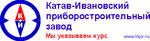 Катав-Ивановский приборостроительный завод, АО