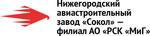 Нижегородский авиастроительный завод «Сокол»