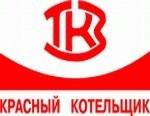 Таганрогский котлостроительный завод «Красный котельщик»