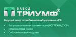 ООО «Завод Триумф»