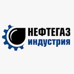 """Группа компаний """"НефтеГазИндустрия"""""""