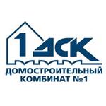 Домостроительный комбинат №1 (Первый домостроительный комбинат ) АО