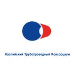 Каспийский трубопроводный консорциум-Р АО