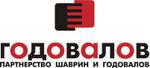 Годовалов ООО