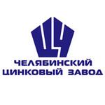 Челябинский цинковый завод ПАО