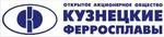 Кузнецкие ферросплавы, ОАО