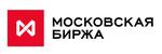 Московская биржа ПАО