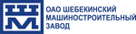 Шебекинский машиностроительный завод, АО