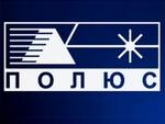 АО «НИИ «ПОЛЮС» ИМ. М.Ф.СТЕЛЬМАХА»