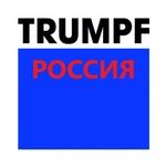 "ООО ""ТРУМПФ"""