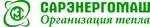 """Саратовский завод энергетического машиностроения """"Сарэнергомаш"""""""