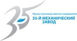 Научно-производственное предприятие «35-й Механический завод» (НПП «35МЗ»)