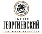 «Завод Георгиевский. Традиции качества», ООО