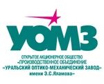 Уральский оптико-механический завод имени Э.С. Яламова, АО
