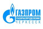 Газпром межрегионгаз Черкесск ООО