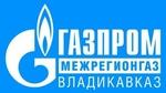 Газпром межрегионгаз Владикавказ ООО