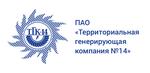 Территориальная генерирующая компания 14 ПАО