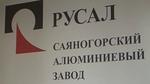 Саяногорский алюминиевый завод АО