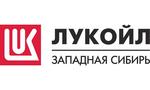 ЛУКОЙЛ-Западная Сибирь ООО
