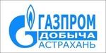 Газпром добыча Астрахань ООО