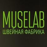 Швейная фабрика MuseLab (ТПК «Глобал Фэшн Трейдинг»)