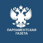 «Парламентская газета»