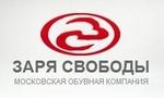Московская обувная фабрика «Заря Свободы»