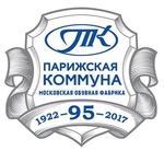 Московская обувная фабрика «ПАРИЖСКАЯ КОММУНА», ЗАО
