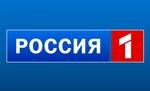 Россия-1