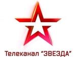 "Телеканал ""Звезда"""