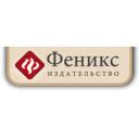 """Издательство """"Феникс"""""""