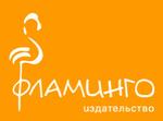 """Издательство """"Фламинго"""""""