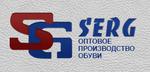 "Обувная фабрика ""SERG"""