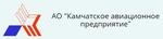 Камчатское авиационное предприятие АО