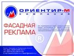 Ориентир-М