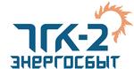 ТГК-2 Энергосбыт ООО