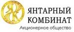 Калининградский янтарный комбинат АО